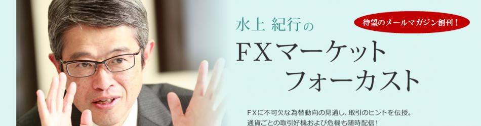 水上紀行のFXマーケットフォーカスト